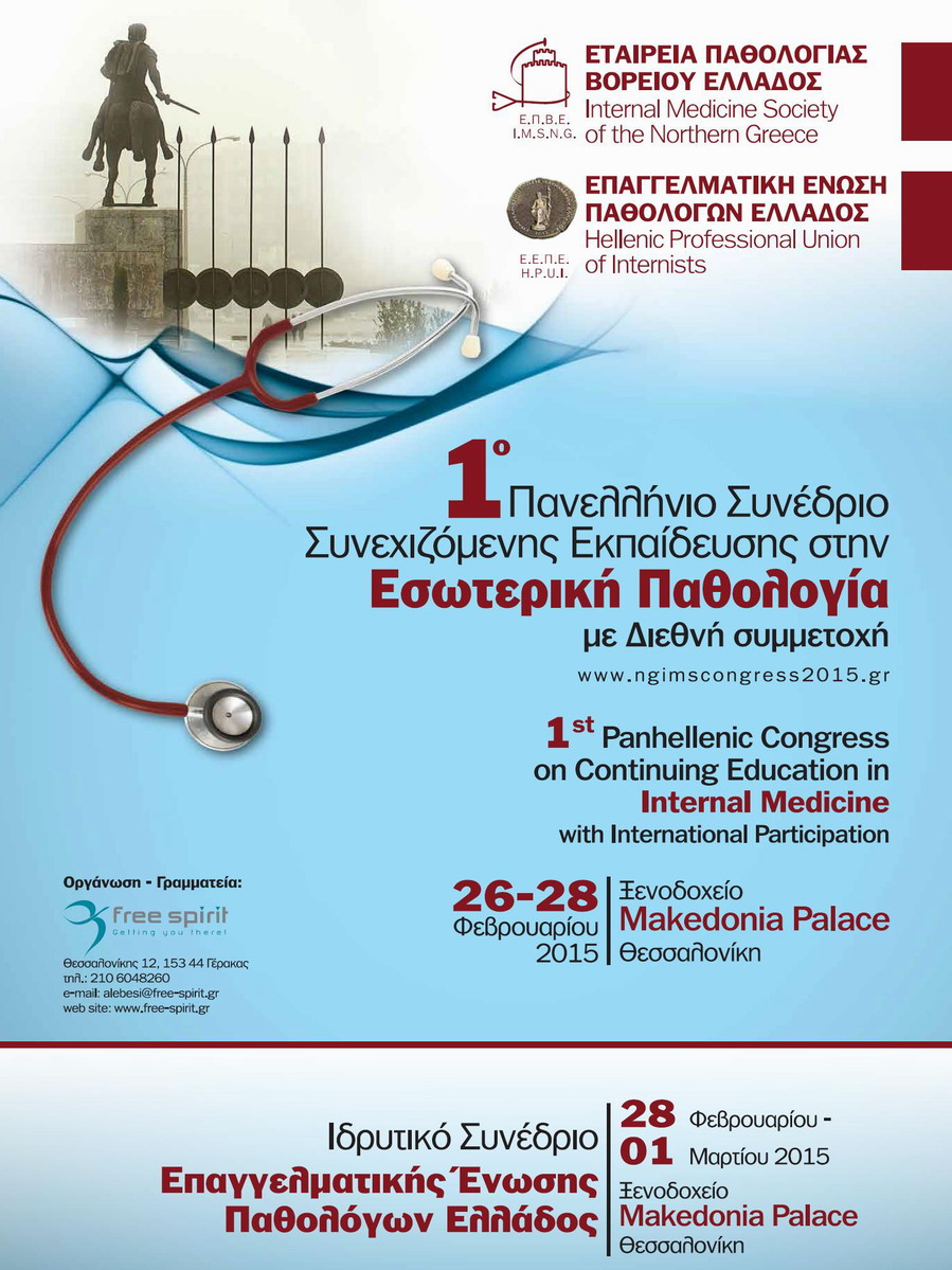 1st Panhellenic Congress of Continuing Education in Internal Medicine with International Participation