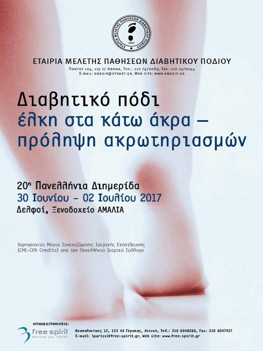20th Panhellenic Meeting of the Hellenic Association for the Study of Diabetic Foot Disease
