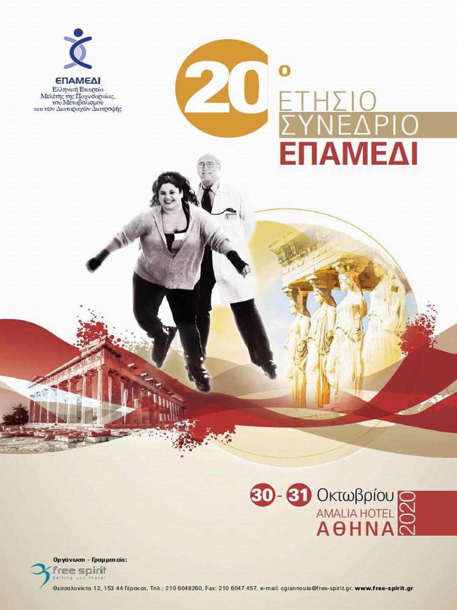 20ο Ετήσιο Συνέδριο «Παχυσαρκίας - Μεταβολισμού και των Διαταραχών Διατροφής»