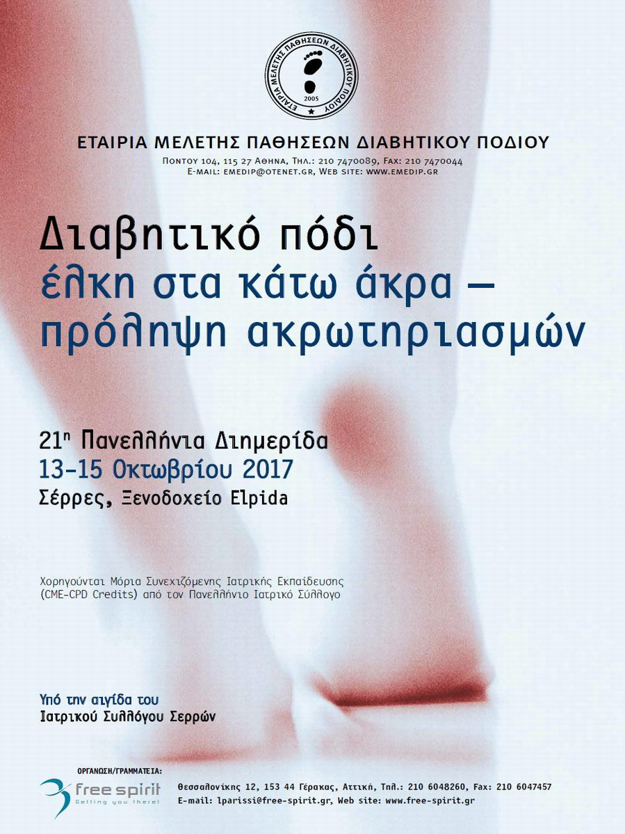 21st Panhellenic Meeting of the Hellenic Association for the Study of Diabetic Foot Disease