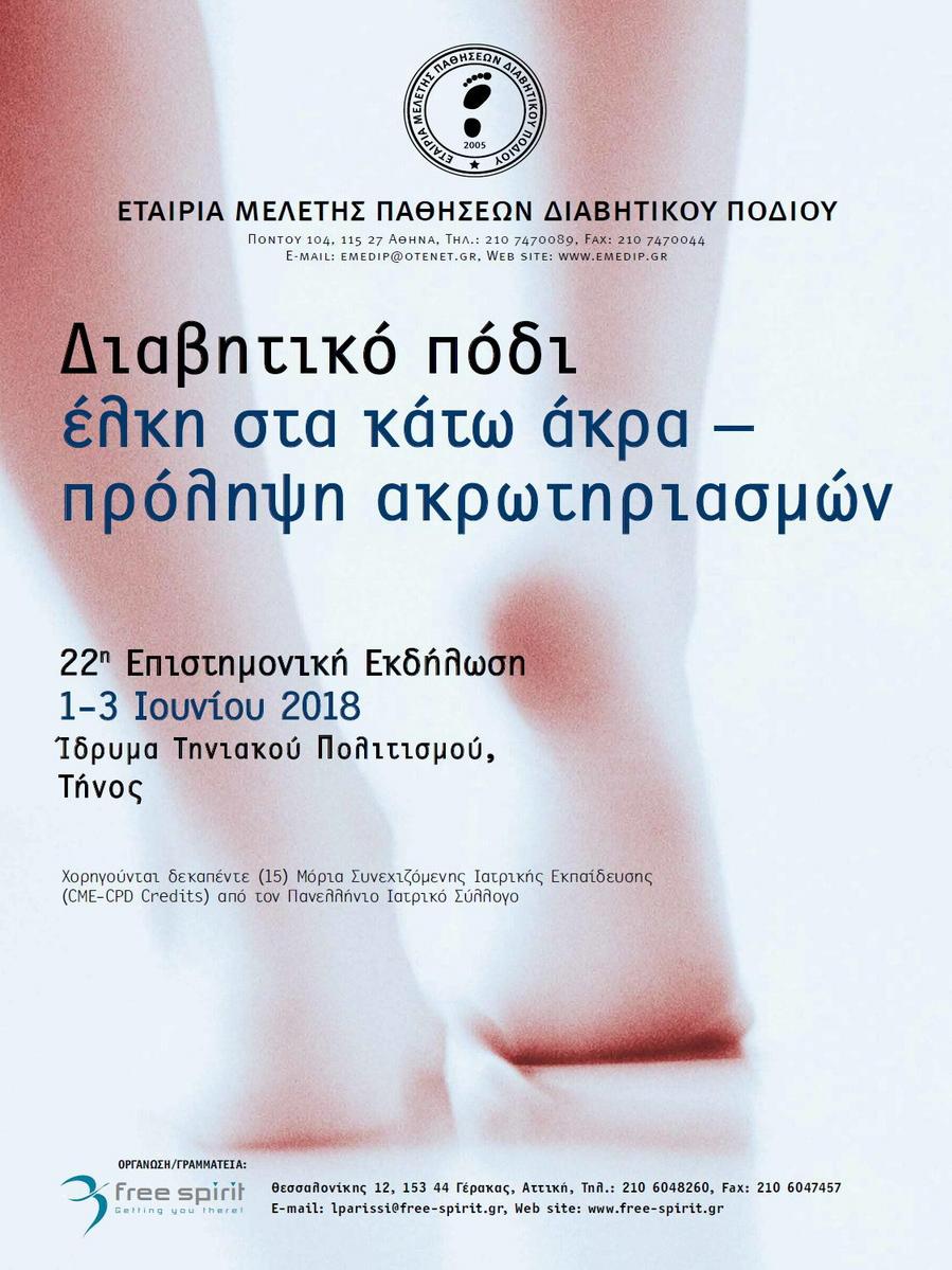 22η Επιστημονική Εκδήλωση της Εταιρείας Μελέτης Παθήσεων Διαβητικού Ποδιού