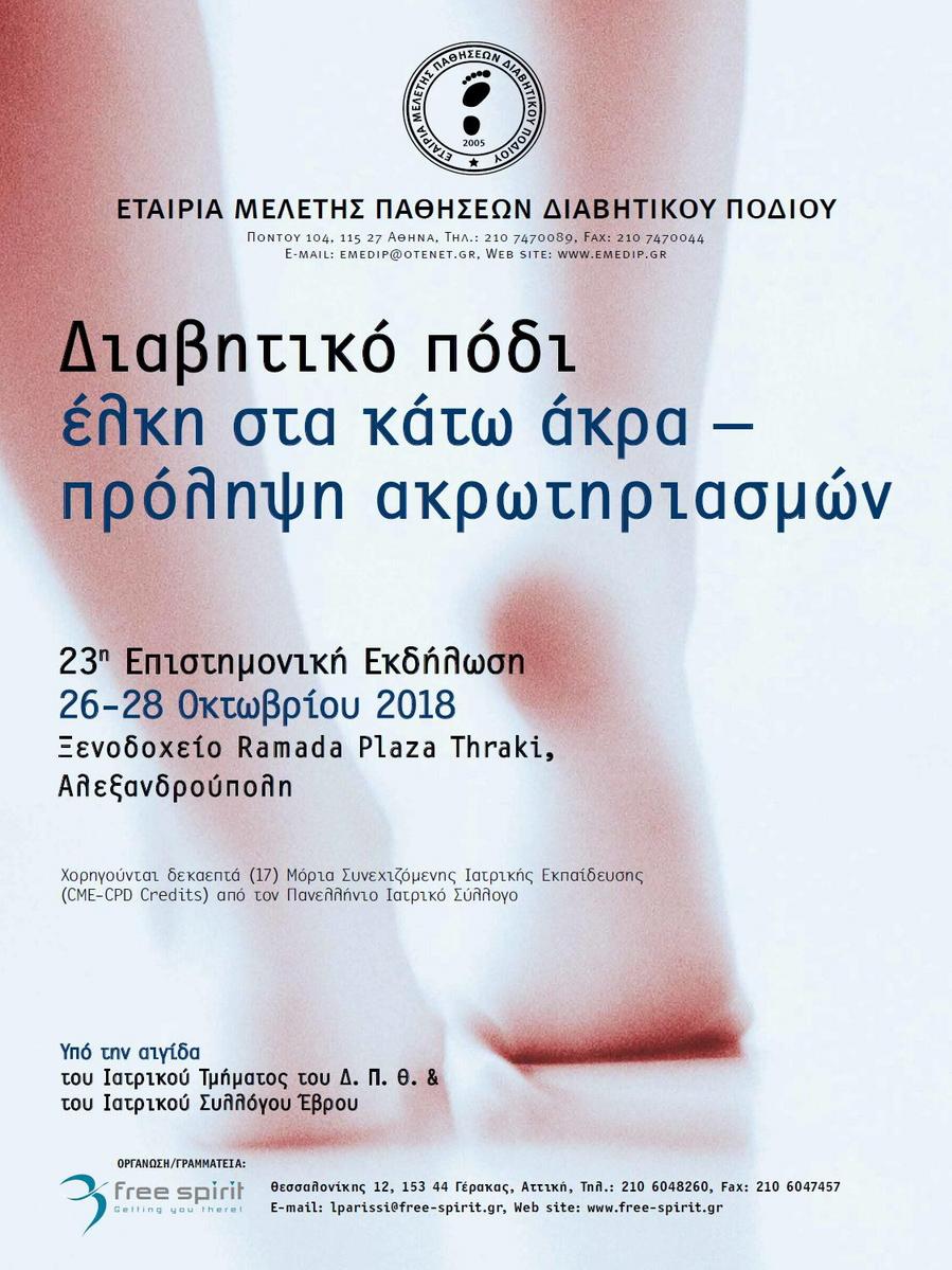 23η Επιστημονική Εκδήλωση της Εταιρείας Μελέτης Παθήσεων Διαβητικού Ποδιού