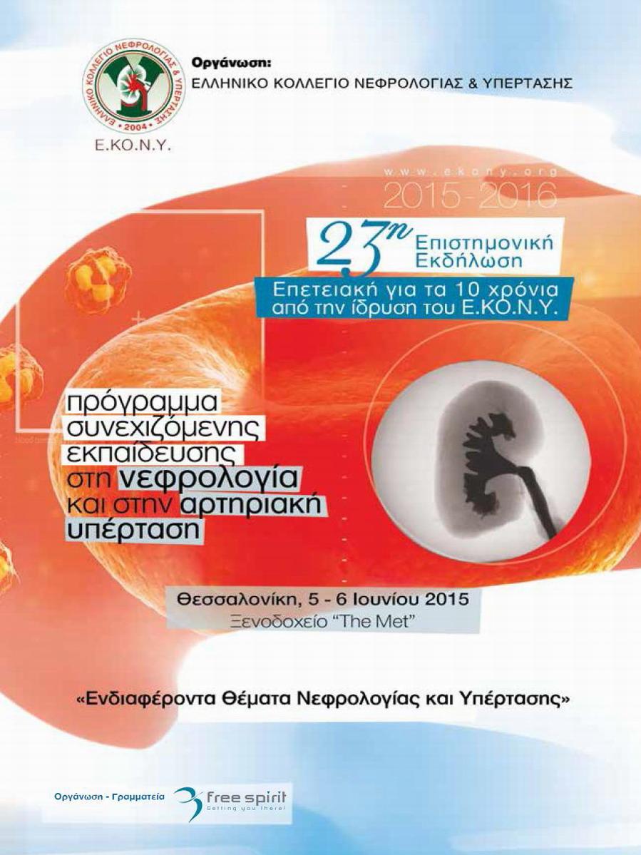 Ενδιαφέροντα θέματα Νεφρολογίας & Υπέρτασης