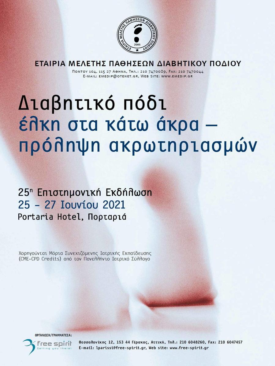 25η Επιστημονική Εκδήλωση της Εταιρείας Μελέτης Παθήσεων Διαβητικού Ποδιού