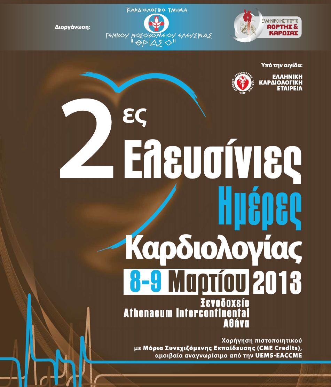 2ες Ελευσίνιες Ημέρες Καρδιολογίας 2013