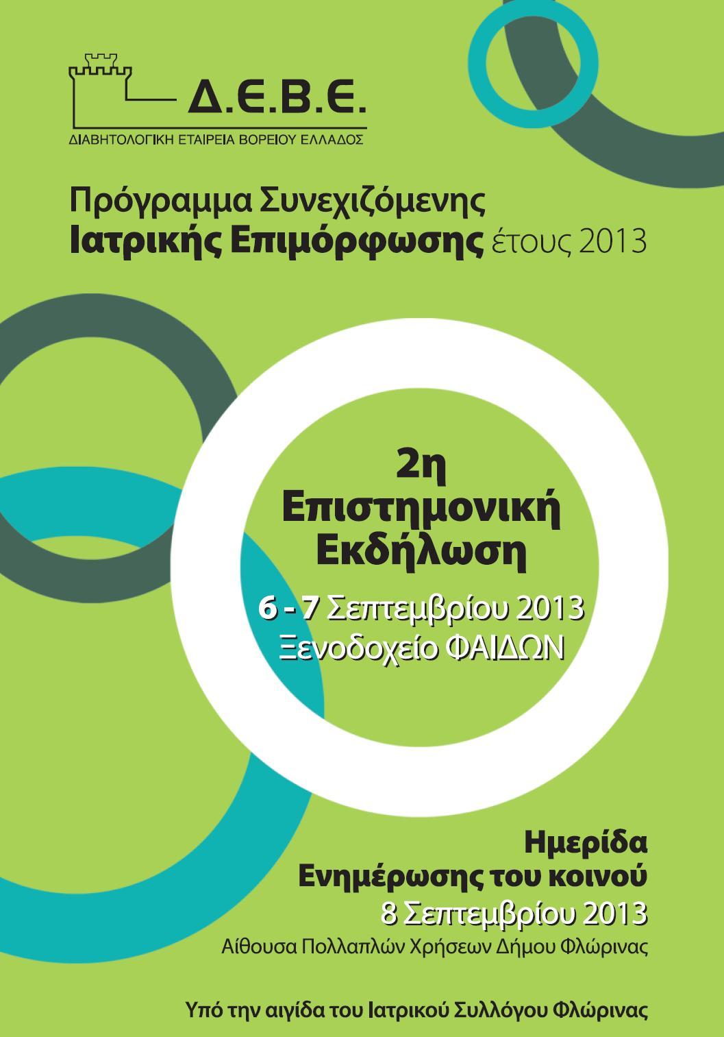 Ετήσιο Πρόγραμμα Συνεχιζόμενης Ιατρικής Επιμόρφωσης Διαβητολογικής Εταιρείας Βορείου Ελλάδος