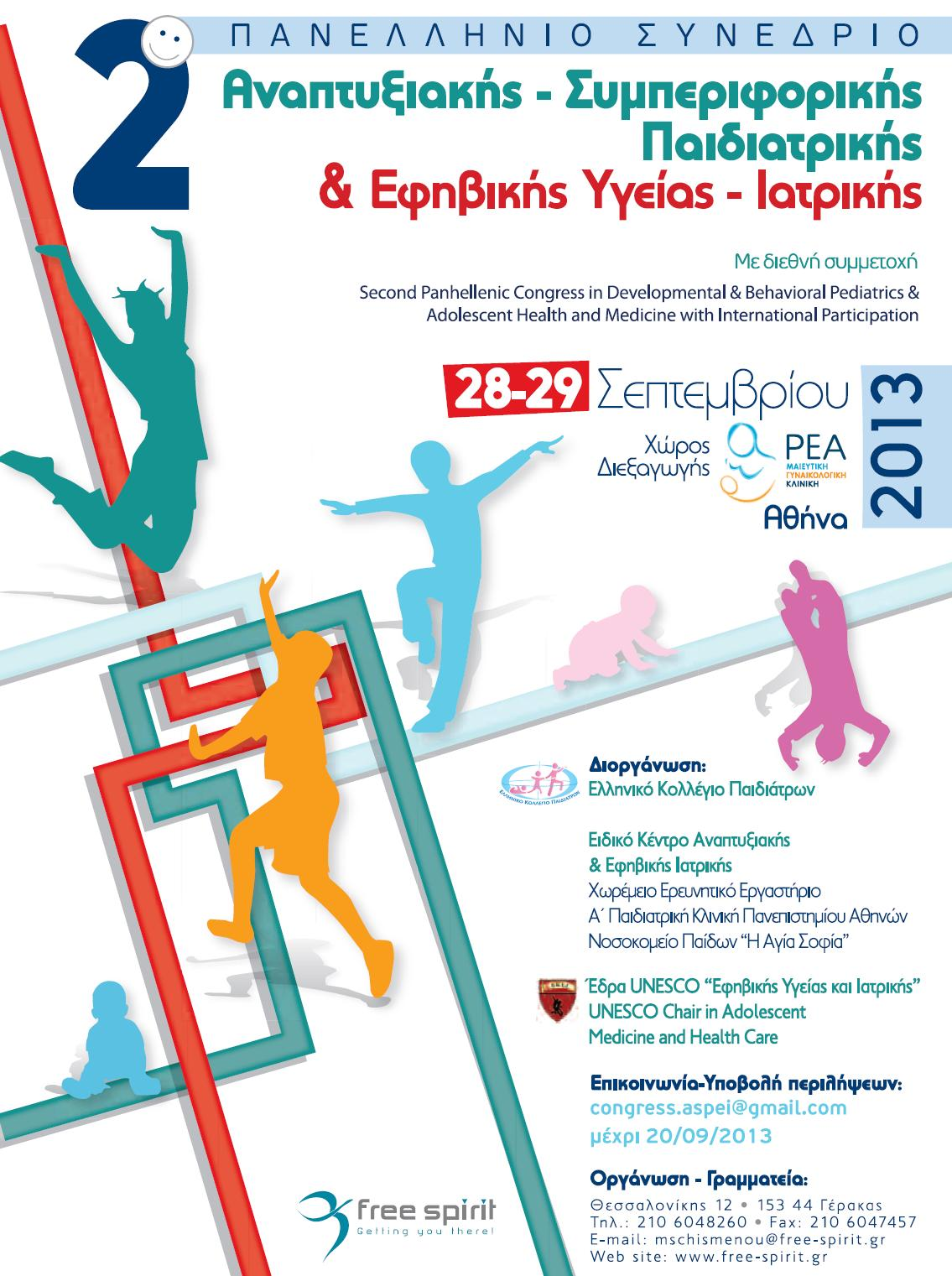2o Πανελλήνιο Συνέδριο Αναπτυξιακής - Συμπεριφορικής Παιδιατρικής & Εφηβικής Υγείας - Ιατρικής