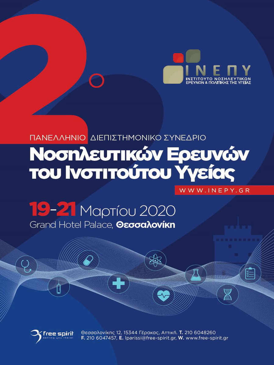 2o Πανελλήνιο Διεπιστημονικό Συνέδριο Νοσηλευτικών Ερευνών του Ινστιτούτου Υγείας