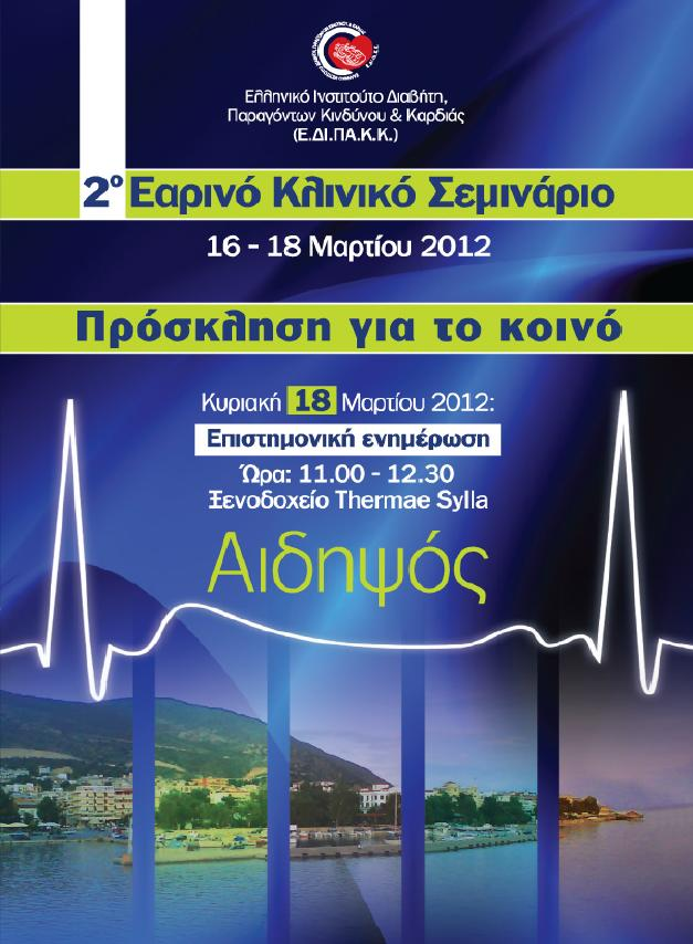 2nd Sping Clinical Seminar