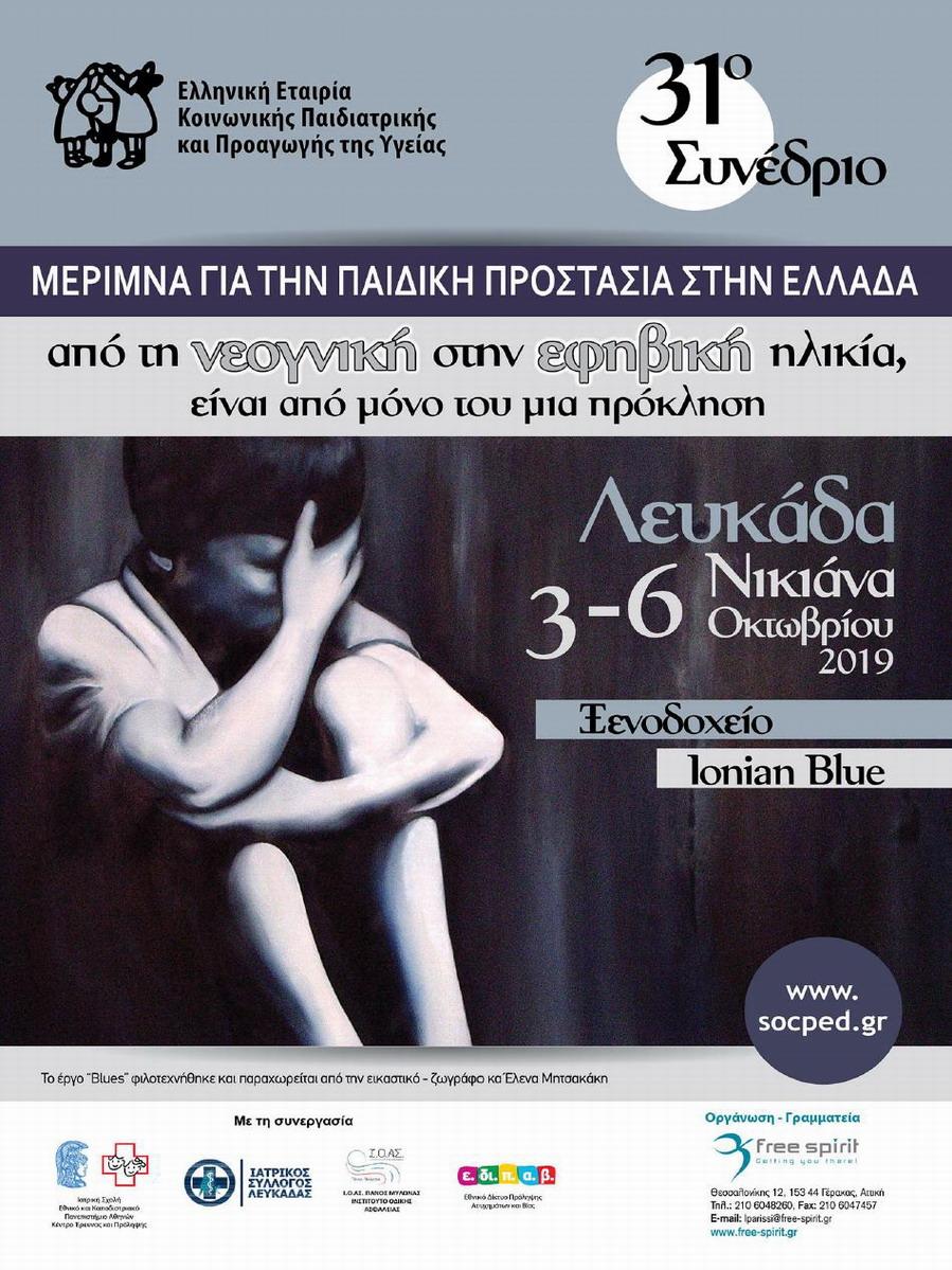"""31ο Συνέδριο """"Μέριμνα για την παιδική προστασία στην Ελλάδα"""""""