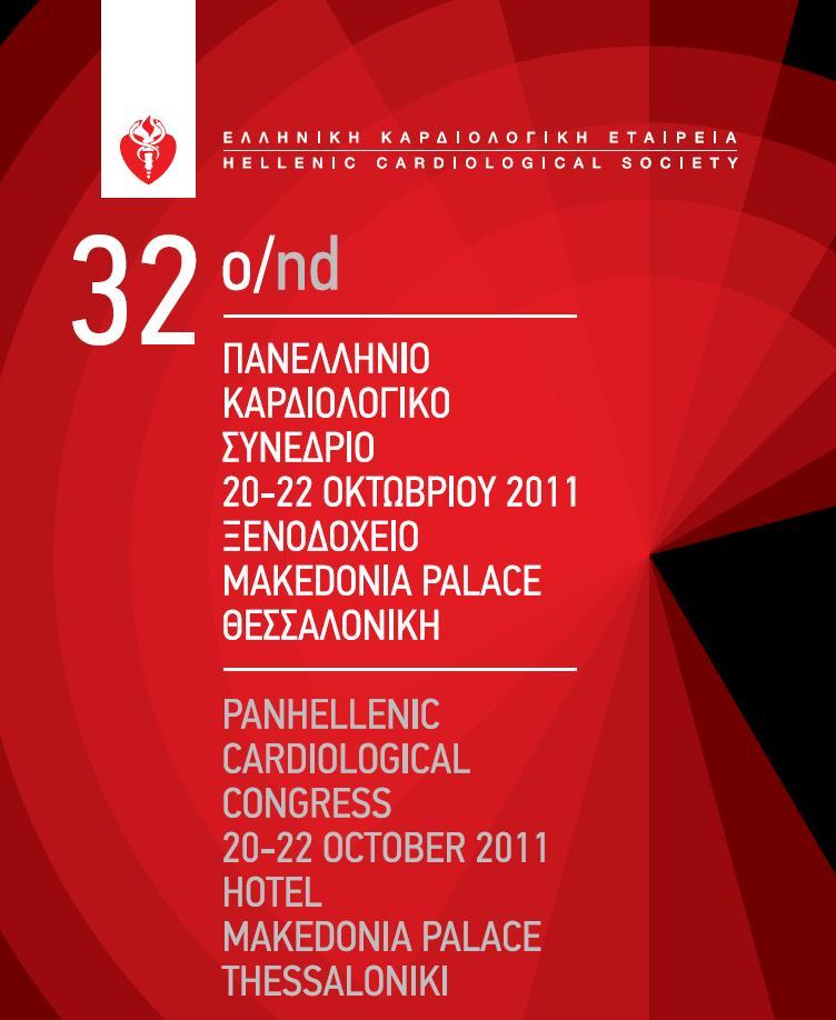 32ο Πανελλήνιο Καρδιολογικό Συνέδριο