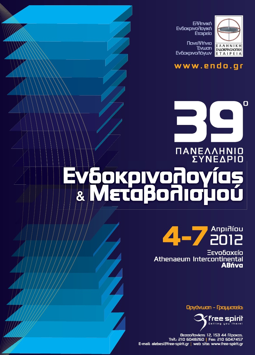 39th Panhellenic Congress of Endocrinology & Metabolism