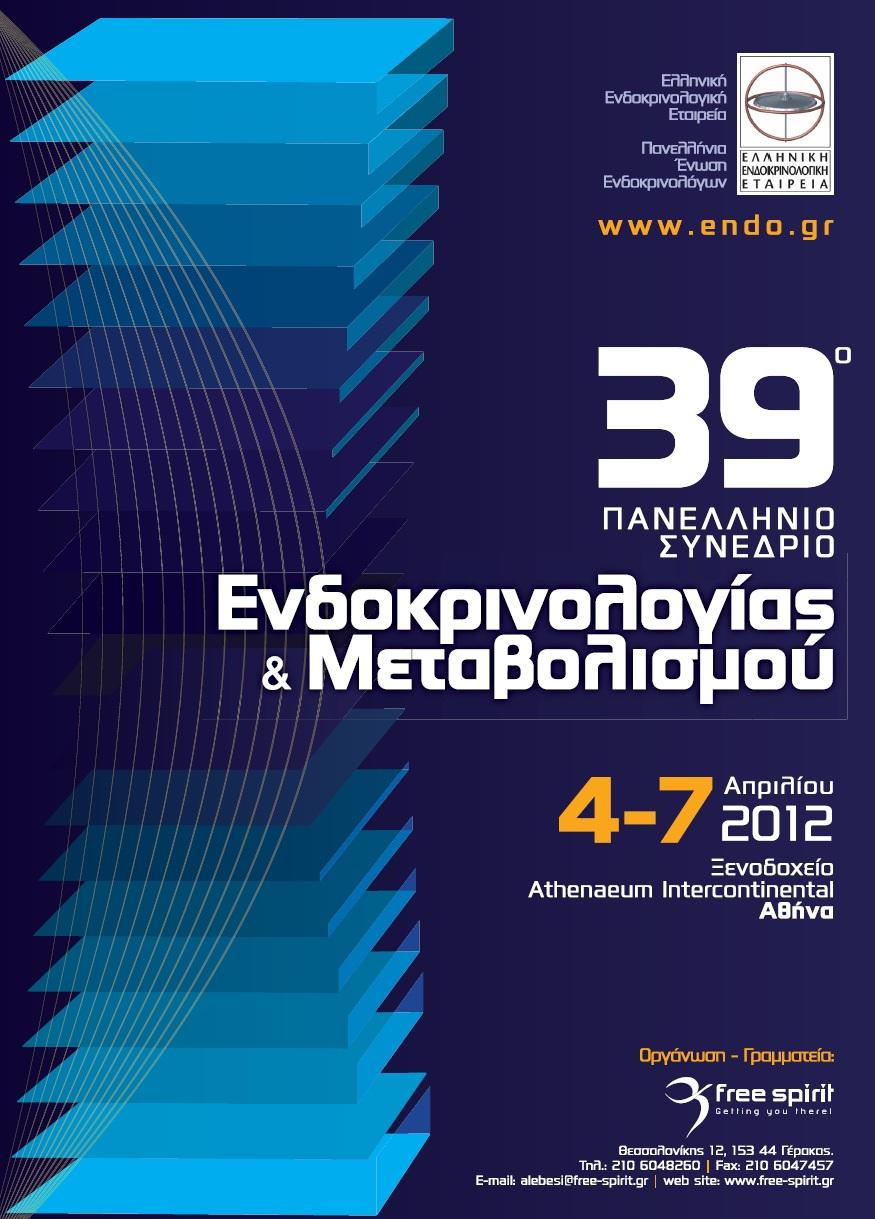 39ο Πανελλήνιο Συνέδριο Ενδοκρινολογίας & Μεταβολισμού