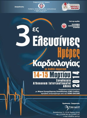 3rd Cardiology Days of Elefsis 2014