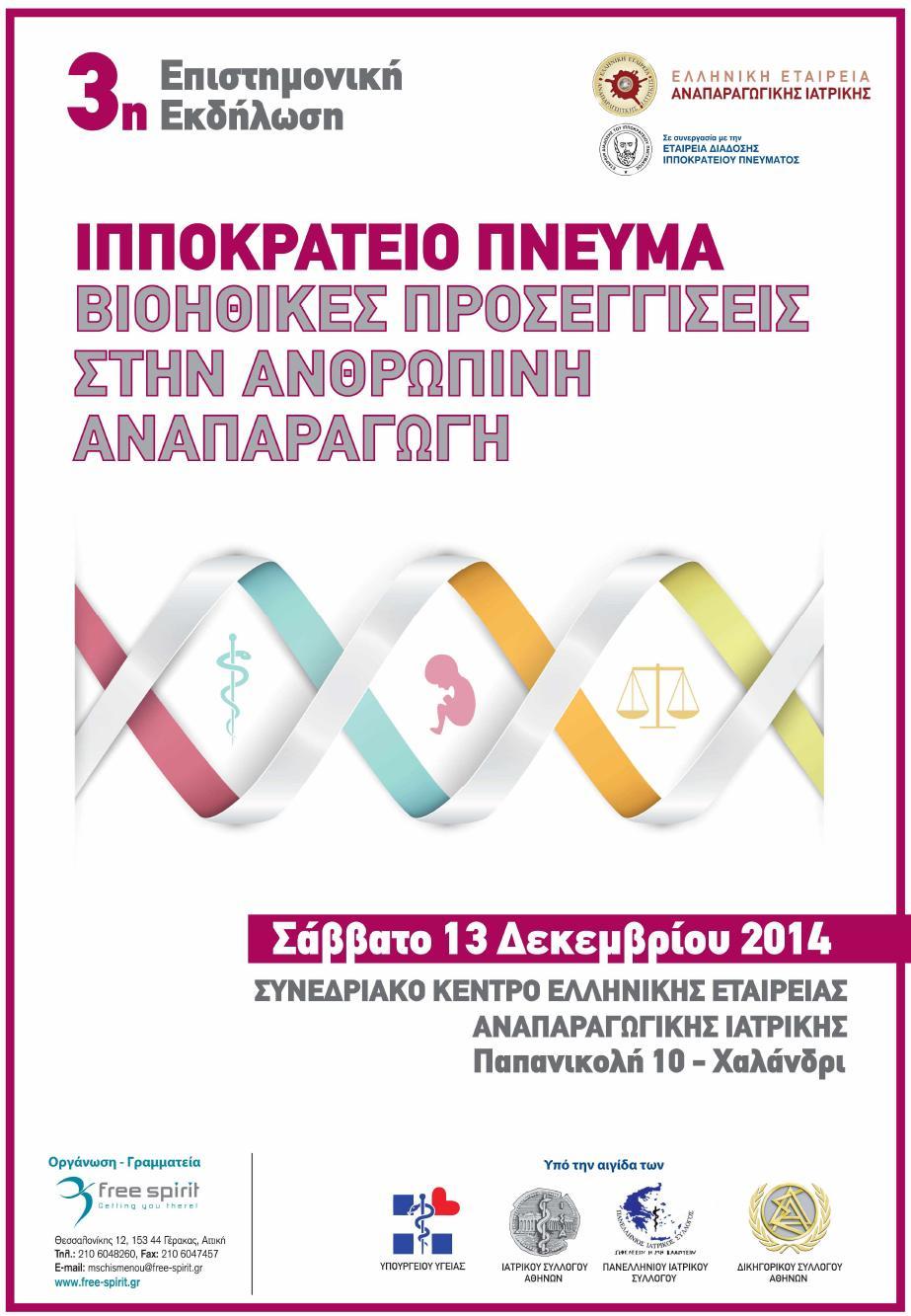 3η Επιστημονική Εκδήλωση Ιπποκράτειο Πνέυμα Βιοηθικές Προσεγγίσεις στην Ανθρώπινη Αναπαραγωγή