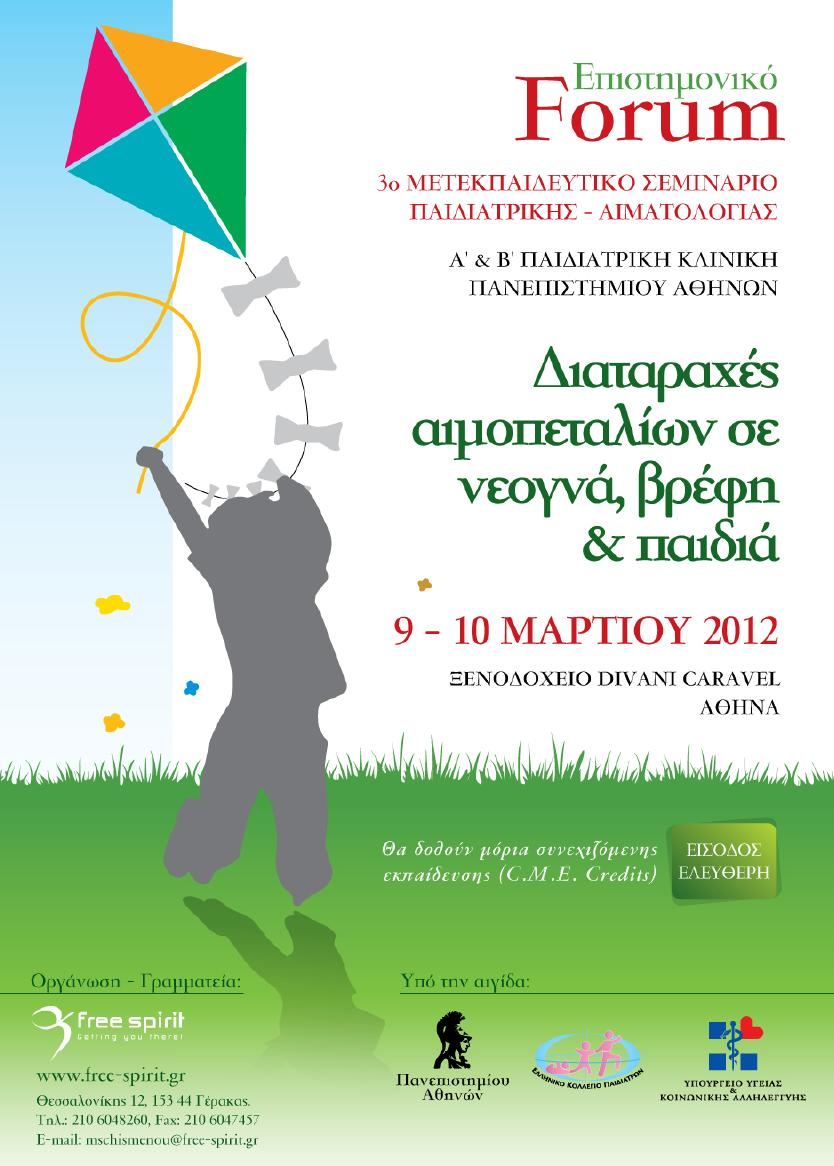 3rd Postgraduate Seminar of Pediatric Hematology