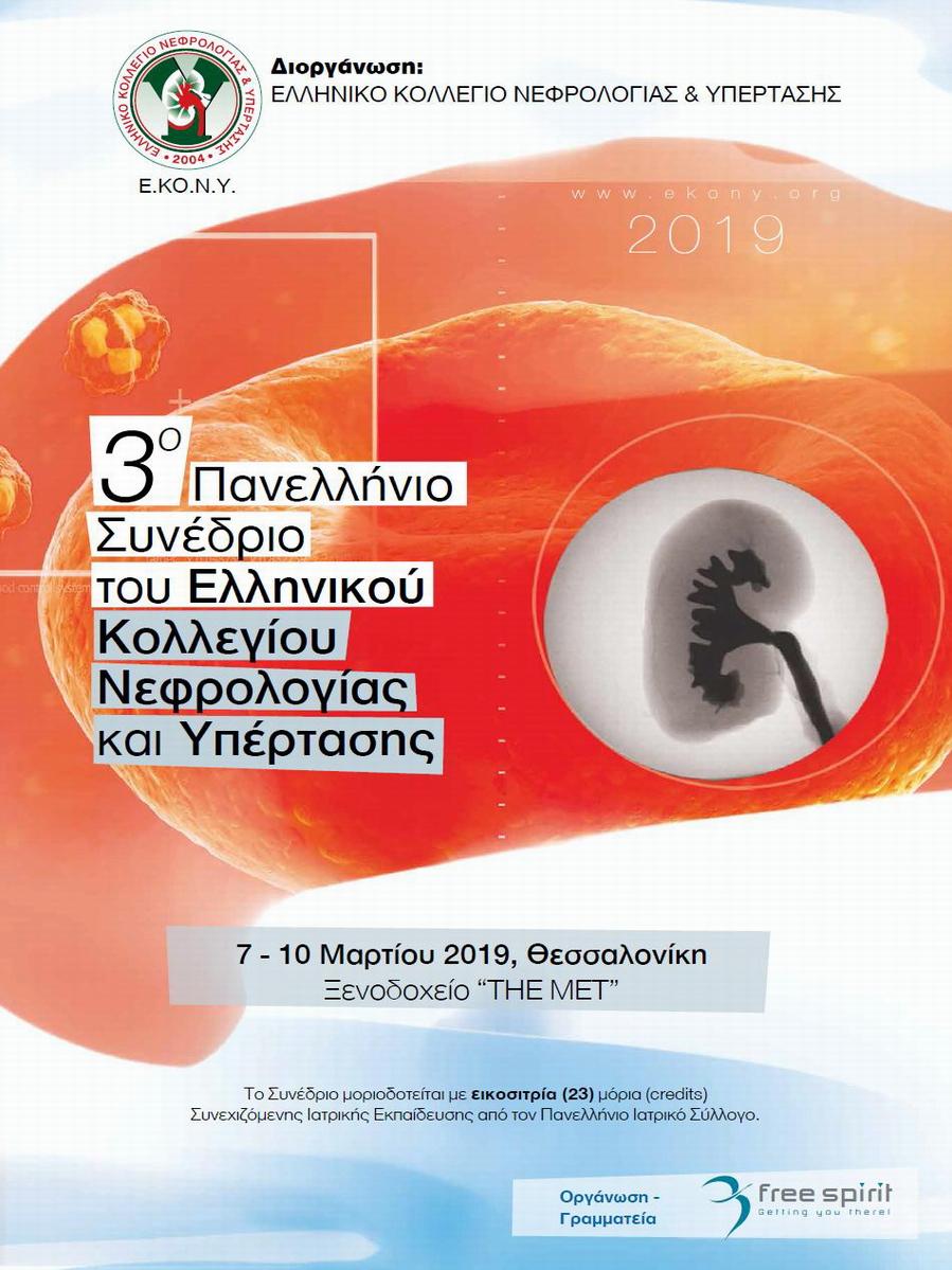 3o Πανελλήνιο Συνέδριο Ελληνικού Κολλεγίου Νεφρολογίας & Υπερτασης