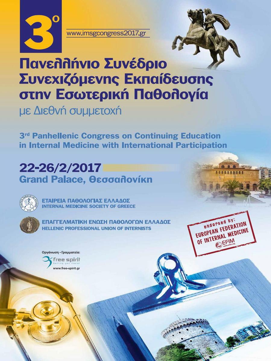 3ο Πανελλήνιο Συνέδριο Συνεχιζόμενης Εκπαίδευσης στην Εσωτερική Παθολογία με Διεθνή συμμετοχή