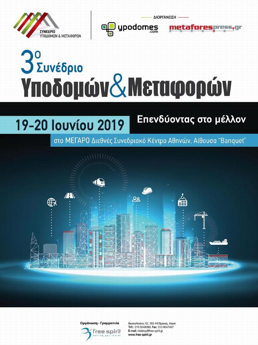 """3ο Συνέδριο Υποδομών και Μεταφορών """"Επενδύοντας στο μέλλον"""""""