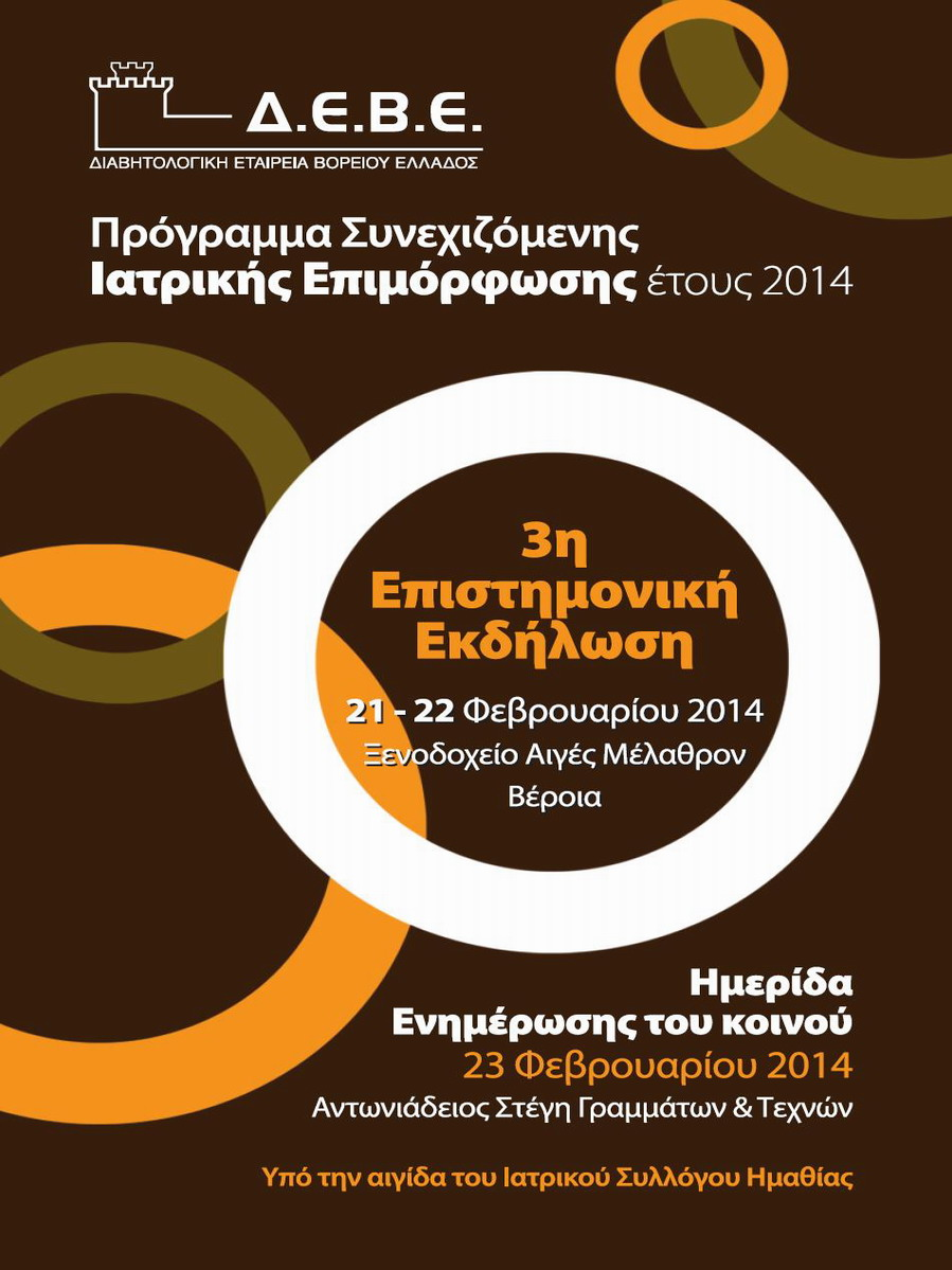 Annual Program of Continuing Medical Education of Northern Greece Diabetes Association