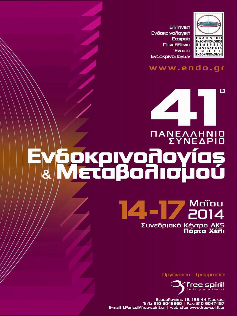 41st Panhellenic Congress of Endocrinology & Metabolism
