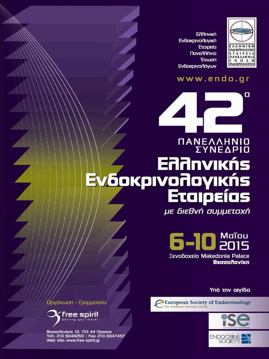 42ο Πανελλήνιο Συνέδριο Ενδοκρινολογίας & Μεταβολισμού