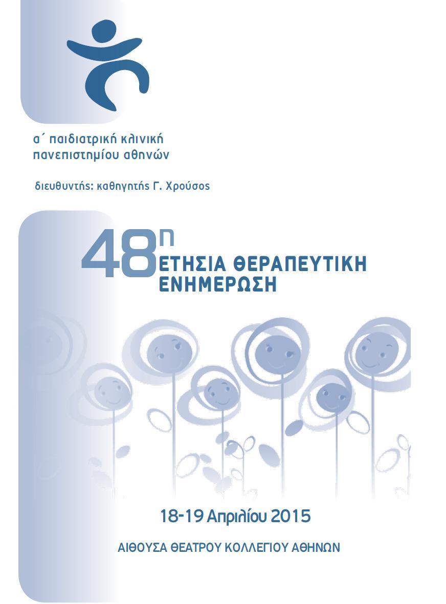 48η Ετήσια Θεραπευτική Ενημέρωση