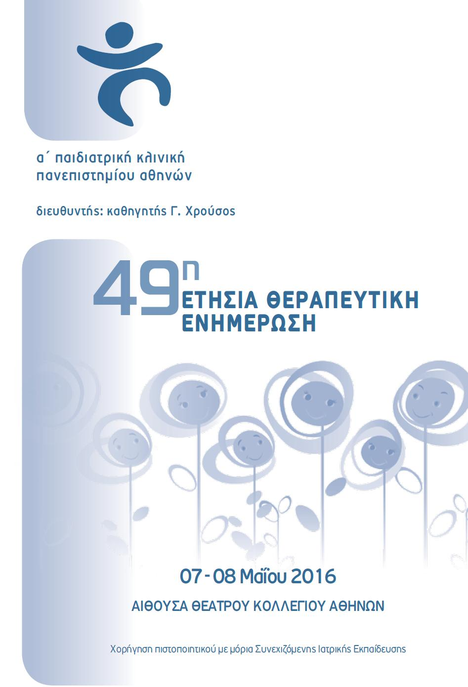 49η Ετήσια Θεραπευτική Ενημέρωση