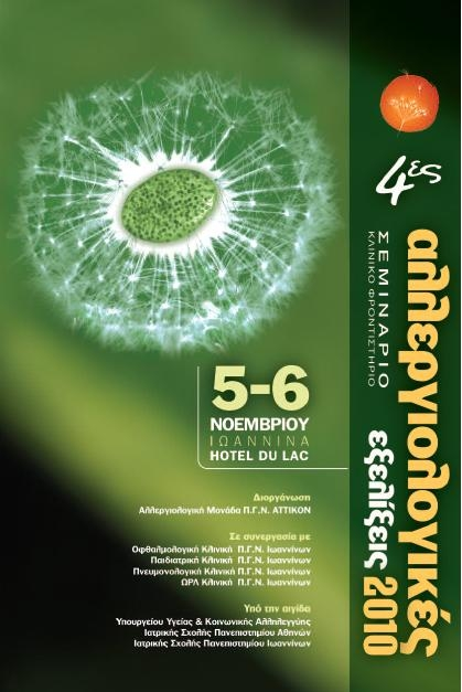 4th Seminar Advances in Allergy 2010