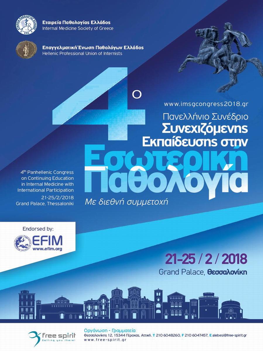 4ο Πανελλήνιο Συνέδριο Συνεχιζόμενης Εκπαίδευσης στην Εσωτερική Παθολογία με Διεθνή συμμετοχή