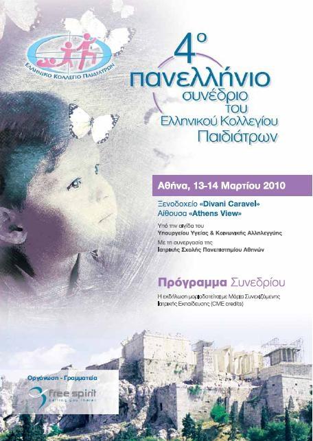 4ο Πανελλήνιο Συνέδριο Ελληνικού Κολλεγίου Παιδιάτρων.