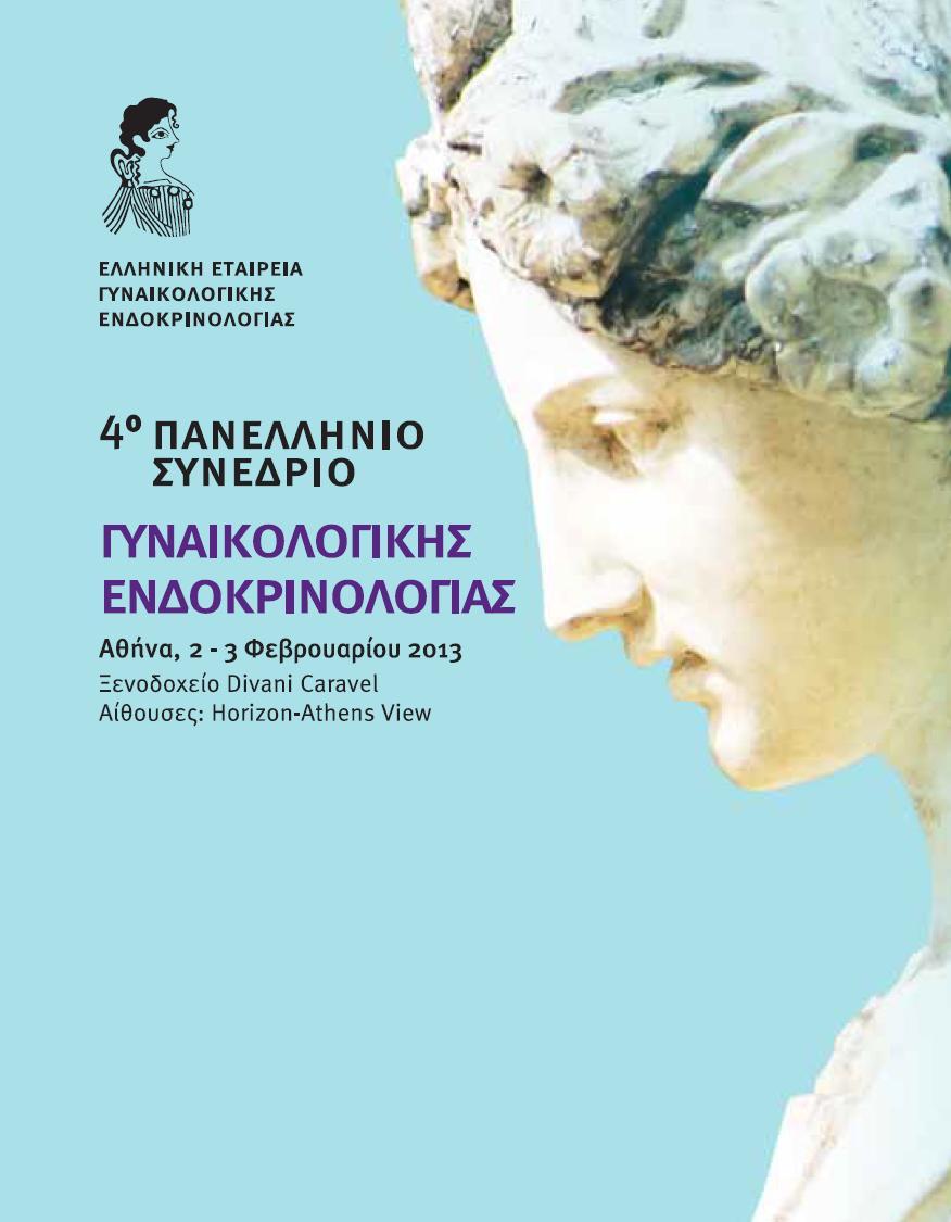 4ο Πανελλήνιο Συνέδριο Γυναικολογικής Ενδοκρινολογίας