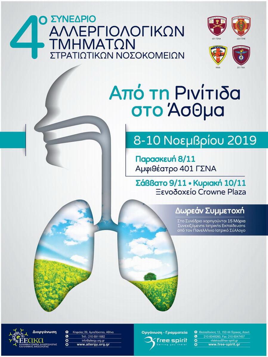 4o Συνέδριο Αλλεργιολογικών Τμημάτων Στρατιωτικων Νοσοκομείων