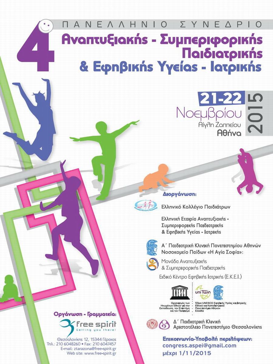 4o Πανελλήνιο Συνέδριο Αναπτυξιακής - Συμπεριφορικής Παιδιατρικής & Εφηβικής Υγείας - Ιατρικής