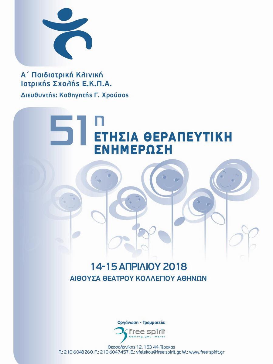 51η Ετήσια Θεραπευτική Ενημέρωση