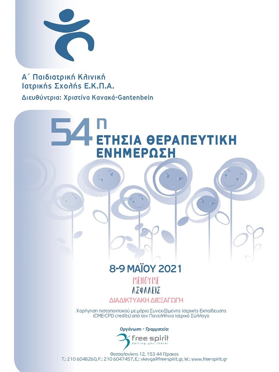 54η Ετήσια Θεραπευτική Ενημέρωση