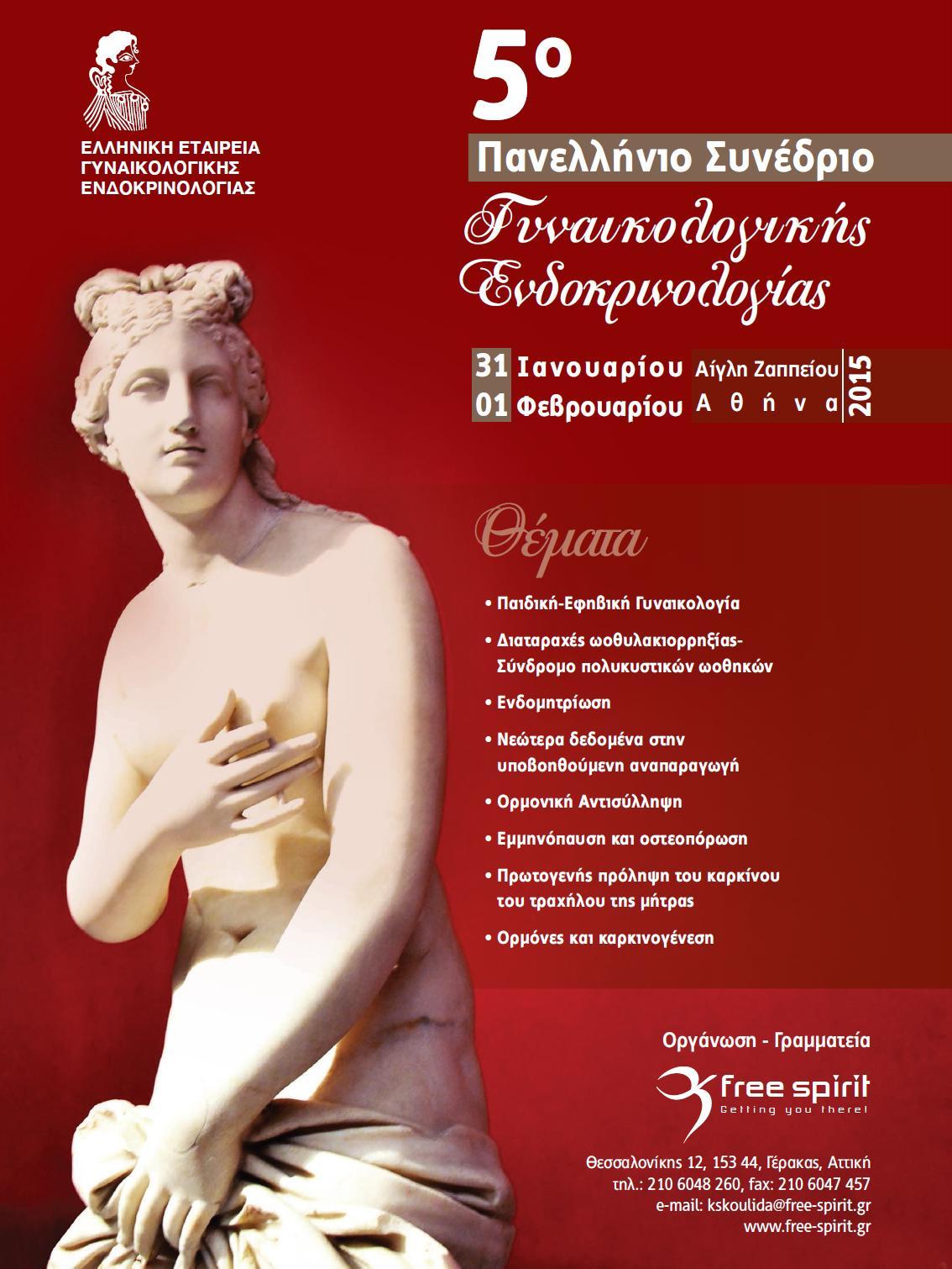 5ο Πανελλήνιο Συνέδριο Ελληνικής Εταιρείας Γυναικολογικής Ενδοκρινολογίας