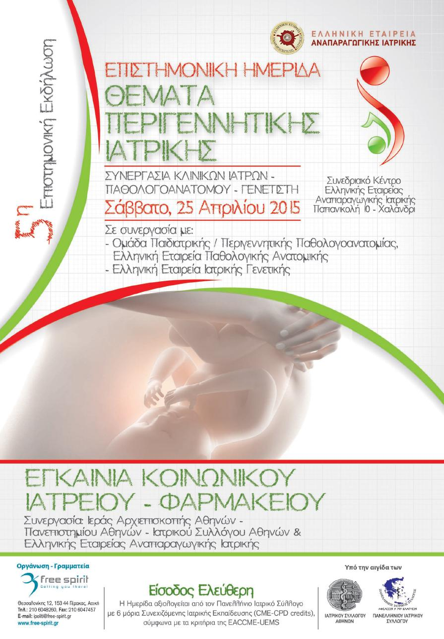 5th Scientific Meeting of the Hellenic Society of Reproductive Medicine