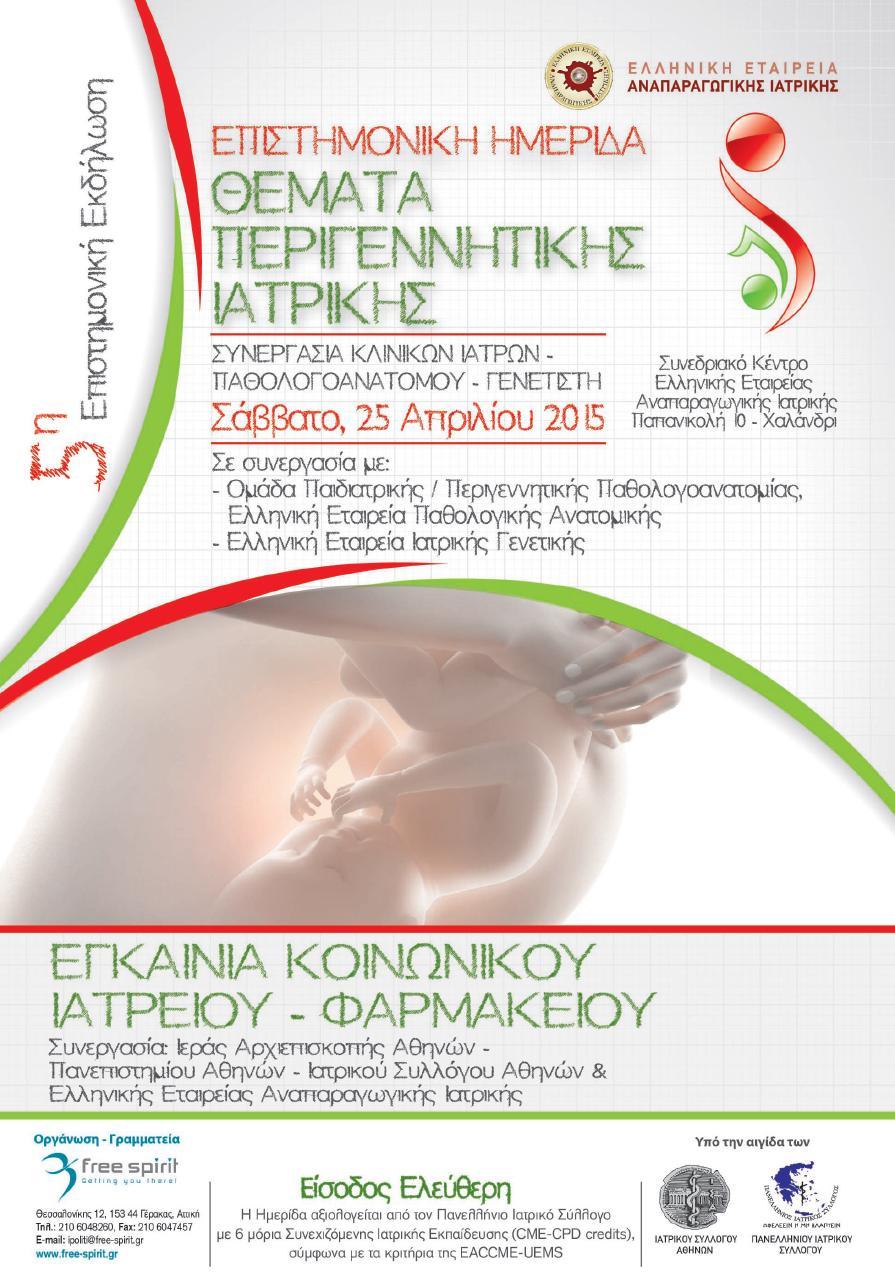 5η Επιστημονική Ημερίδα της Ελληνικής Εταιρείας Αναπαραγωγικής Ιατρικής