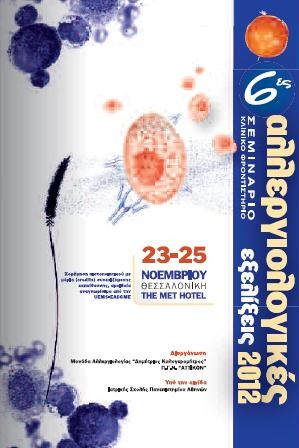 6th Seminar Advances in Allergy 2012