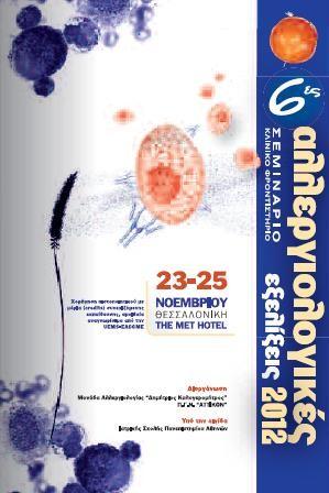 6ες Αλλεργιολογικές Εξελίξεις 2012