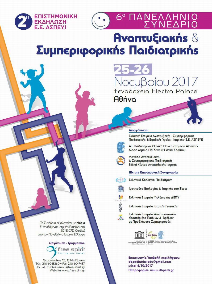 6o Πανελλήνιο Συνέδριο Αναπτυξιακής - Συμπεριφορικής Παιδιατρικής