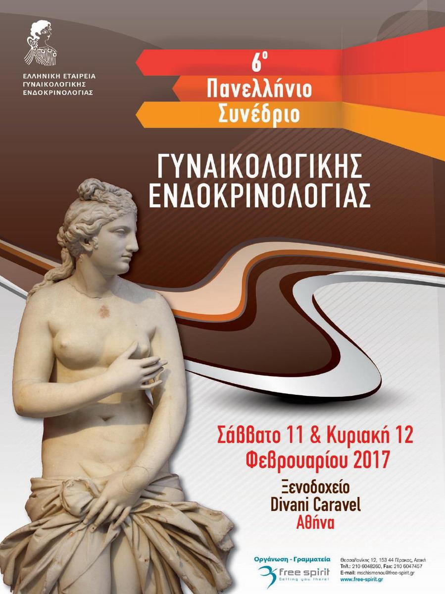 6ο Πανελλήνιο Συνεδριο Γυναικολογικής Ενδοκρινολογίας