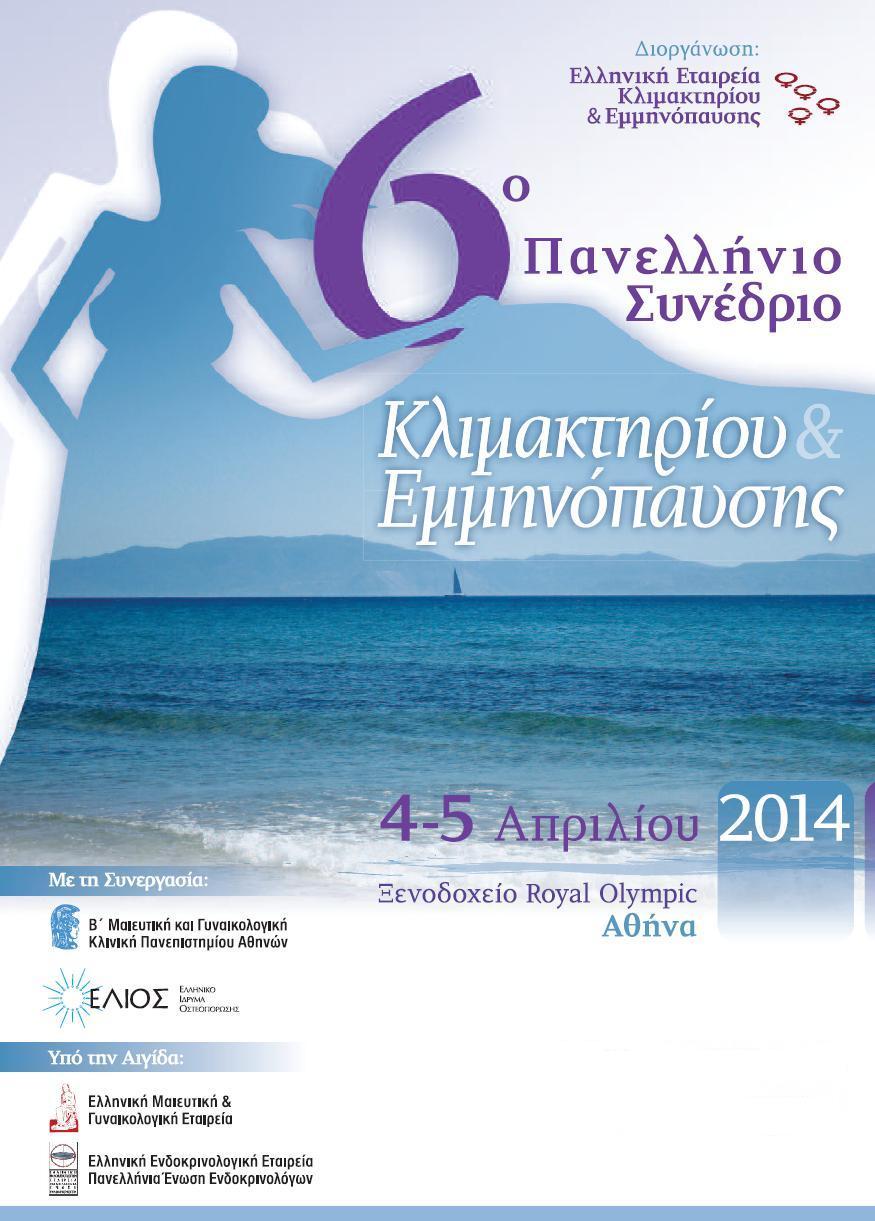 6ο Πανελλήνιο Συνέδριο Κλιμακτηρίου & Εμμηνόπαυσης