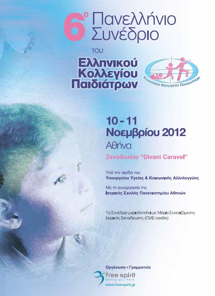 6ο Πανελλήνιο Συνεδριο Ελληνικού Κολλεγίου Παιδιάτρων