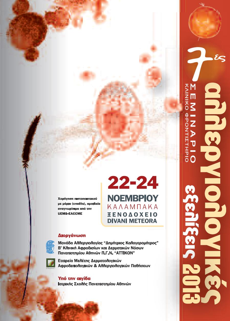 7th Seminar Advances in Allergy 2013