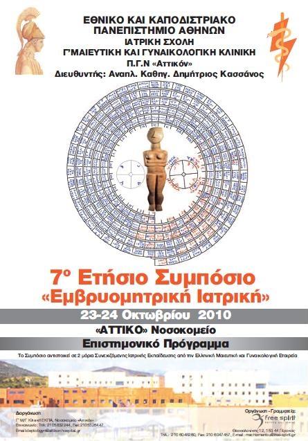 7o Ετήσιο Συμποσιο Εμβρυομητρική Ιατρική