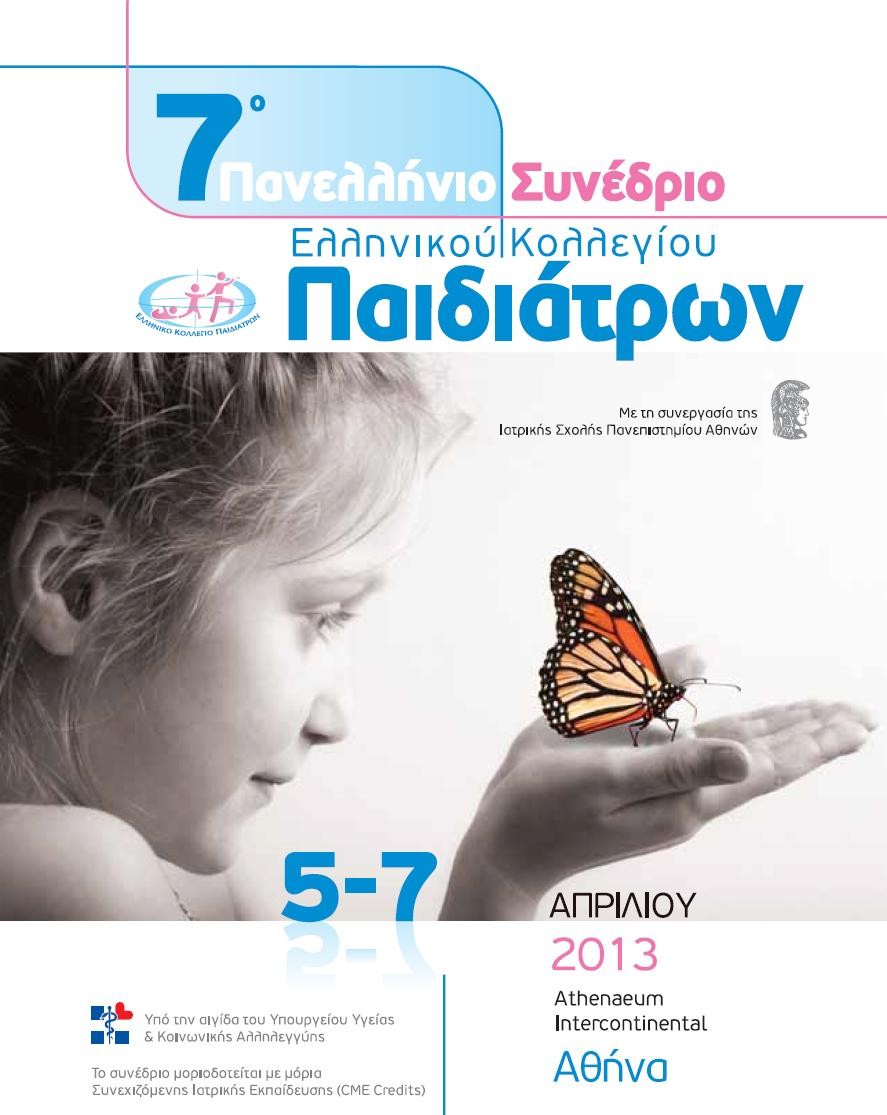 7th Panhellenic Congress of Hellenic College of Pediatricians