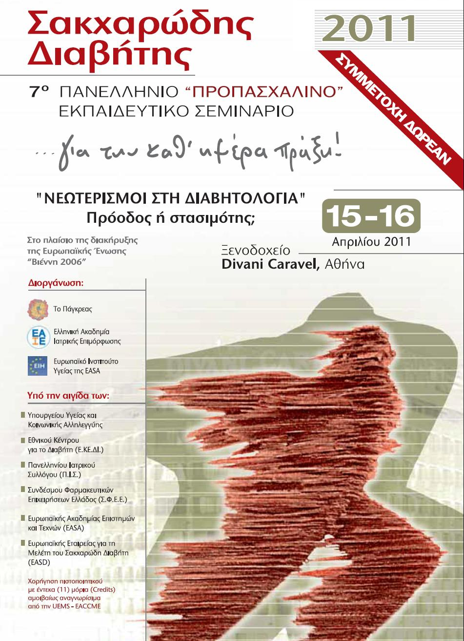 """7th Pan-Hellenic """"Pre-Easter"""" Educational Seminar for everyday practice """"NOVELTIES IN DIABETOLOGY"""" Progress or immobility?"""