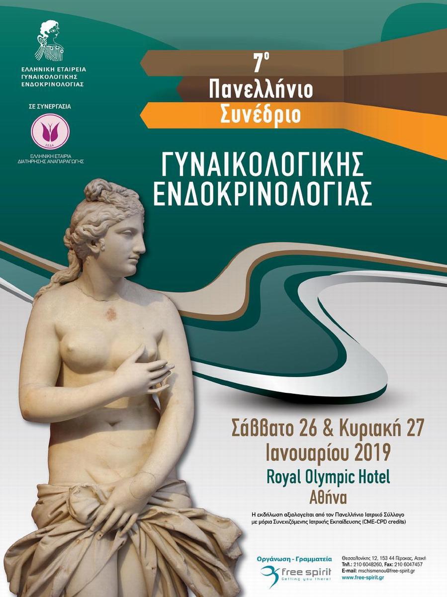 7ο Πανελλήνιο Συνέδριο Γυναικολογικής Ενδοκρινολογίας